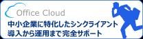 中小企業に特化したシンクライアント OfficeCloud