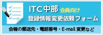 ITC中部登録情報変更フォーム